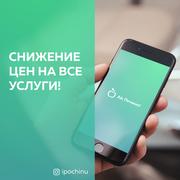 Ремонт айфона сегодня скидка 30%