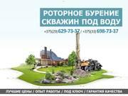 Роторное бурение скважин в г. Минске. недорого