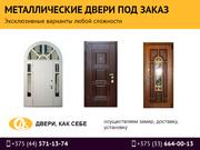 Металлические двери ручной работы под заказ от 2 дней