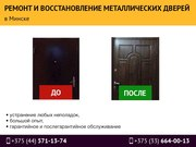 Ремонт и восстановление металлических дверей