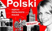 Курсы польского языка,  карта поляка,  образование в Польше