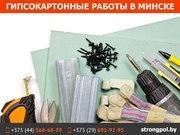 Гипсокартонные работы в Минске.