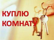 Куплю комнату или долю в 1-2-комнатной квартире в Минске