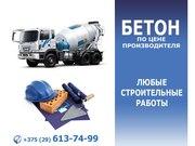 Бетон с доставкой по цене производителя и любые строительные работы