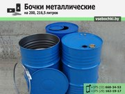 Бочки металлические 200 и 216, 5 литров