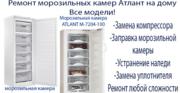 Ремонт холодильников Атлант в Минске у Вас дома. Звоните