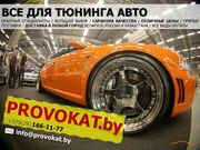 Запчасти для автотюнинга в Минске