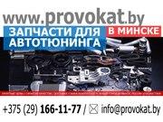 Тюниг запчасти для всех моделей авто в Минске