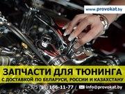 Тюнинг автомобилей в Минске