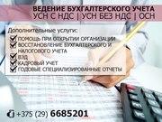 Бухгалтерский учет для юридических лиц и ИП Минск