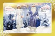 Снегурка, дед Мороз, Пьеро, пират и т.п. наряды  к Новому Году