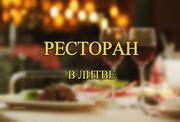 Срочно продается ресторан в Вильнюсе (Литва)