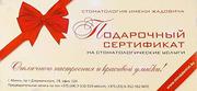Подарочный сертификат на услуги Стоматологии им. Жадовича