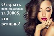 Как открыть парикмахерскую с нуля в Беларуси