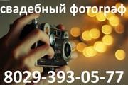Профессиональный фотограф в Минске.