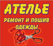 Швейное ателье ремонт и пошив одежды в Минске ул.Плеханова 40