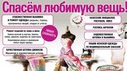 Швейное ателье ремонт пошив одежды в Минске Богдановича 118