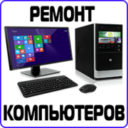 Ремонт компьютеров ноутбуков принтеров