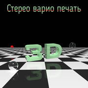 реклама 3d на плоскости (линзовый растр-стерео варио дизайн)