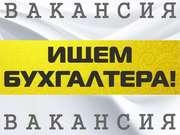 Вакансия главного бухгалтера  р-н Серебрянка