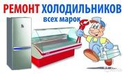 РЕМОНТ ХОЛОДИЛЬНИКОВ КАЧЕСТВЕННО , ЧЕСТНО!!!