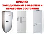КУПЛЮ ХОЛОДИЛЬНИК SAMSUNG, LG. Неисправный, с дефектом, рабочий