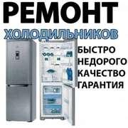 Ремонт холодильников качество гарантия