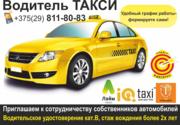 Водитель Такси. Работа на личном автомобиле . Подработка.