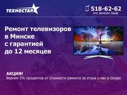 Ремонт телевизоров в Минске с гарантией до 12 месяцев