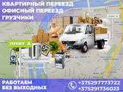 Квартирный и офисный переезд в Минске. Грузчики
