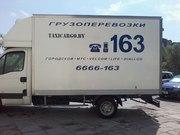 Перевезем груз по Минску и областям.Доступные цены! - Грузоперевозки