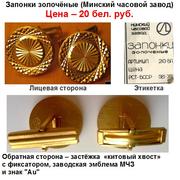 Запонки золочёные – винтаж / СССР (новые)