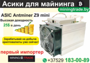 Асик майнер BITMAIN Antminer Z9 mini. Лучший выбор.