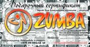 Подарочный сертификат Zumba