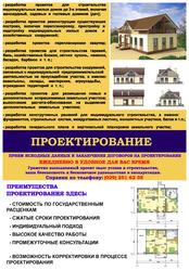 Выполню проект жилого дома,  перепланировки квартиры