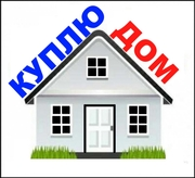 Куплю дом до 40 км от Минска