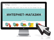 Создадим интернет магазин под Ваши нужды