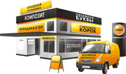 Наружная реклама,  оформление магазинов в Минске
