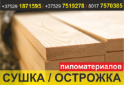 Сушка и острожка (обрезка,  строгание) пиломатериалов заказчи