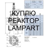 Реактор Lampart (Венгрия)