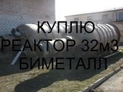 Реактор 32 м3 биметалл