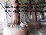 Биметаллические реакторы большого объёма