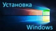 Диагностика ПК,  установка Windows