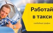 Подработка на своем авто Яндекс Такси Минск
