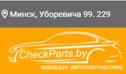 Автозапчасти в Минске